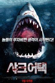 Žraločí invaze