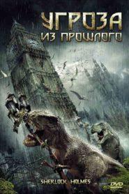 Sherlock Holmes: Záhada potopené lodi