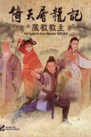 Evil Cult – Tajemství Kung-Fu