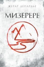 Znamení andělů – Miserere